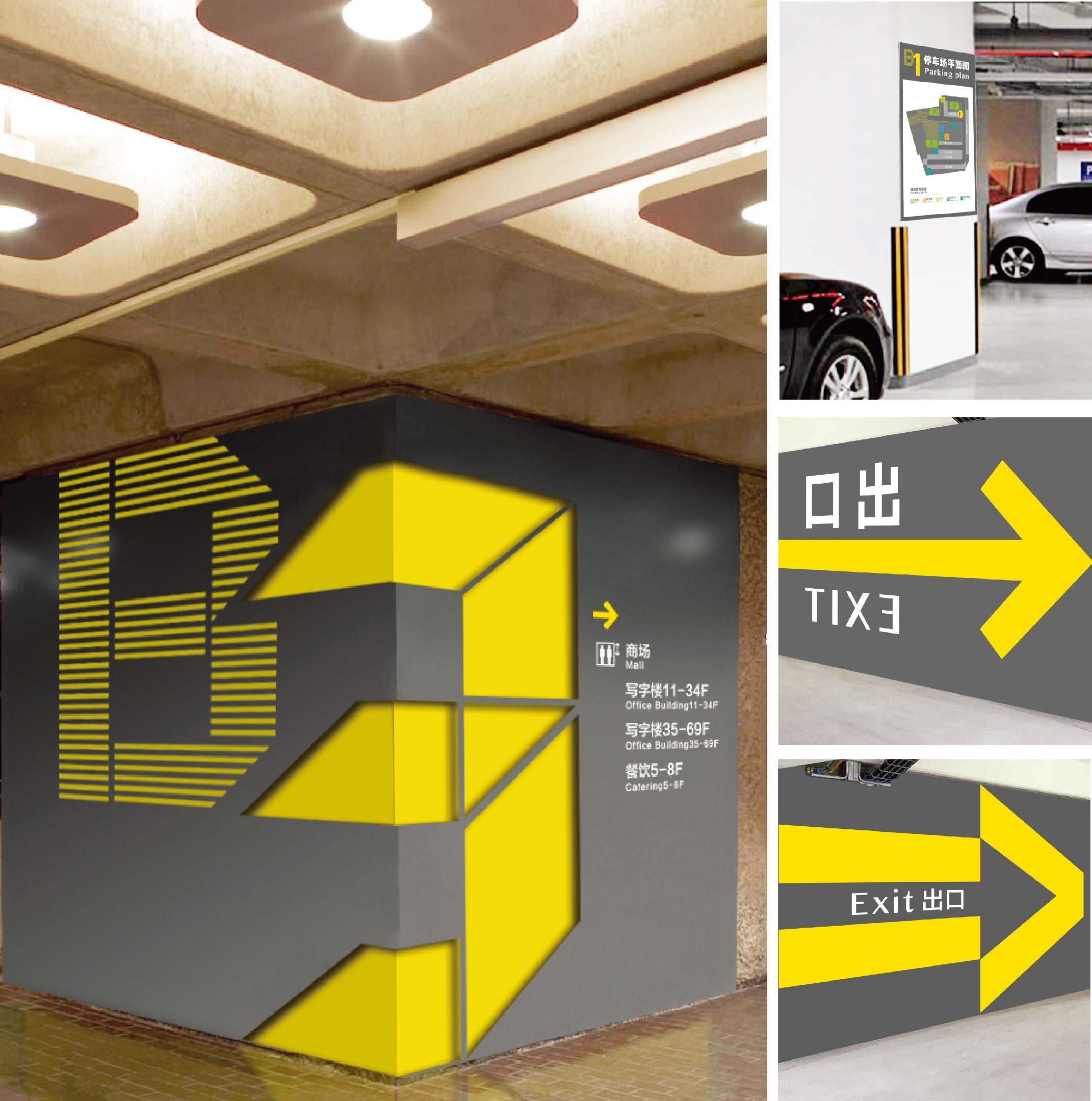 商场和地下车库量身设计了导视系统,与其国际时尚的室内设计风格相